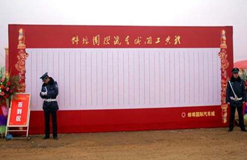 创意签到墙 - 安徽人立方文化传播有限公司图片